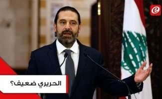 معطيات جديدة حول حظوظ الحريري محليًا ودوليًا من ترؤس الحكومة...