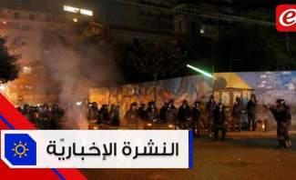موجز الأخبار: عقدة واحدة تحول دون تشكيل الحكومة والإحتجاجات تتفاعل في شوارع لبنان