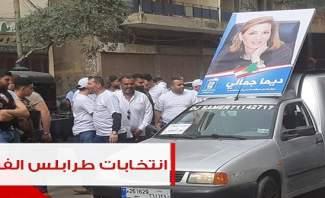 لماذا فقدت الإنتخابات الفرعية في طرابلس زخمها الشعبي؟