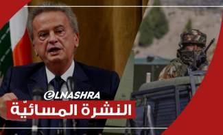 النشرة المسائية: سلامة يعتبر أن الأرقام المتداولة تهدف لضرب مصرف لبنان واشتباكات بين الهند والصين