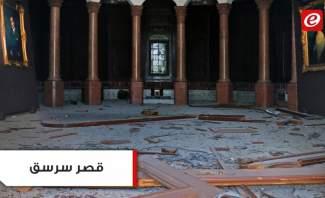 قصر سرسق التاريخي: صمد أمام الحروب ودمرّه إنفجار بيروت