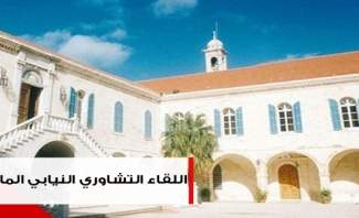 """رسالة """"النشرة"""" من اللقاء التشاوري النيابي الماروني في بكركي"""