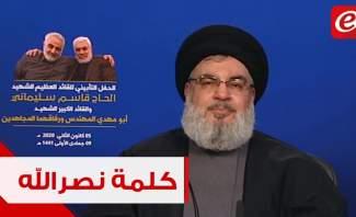 كلمة أمين عام حزب الله السيد حسن نصرالله خلال حفل تأبيني لقاسم سليماني