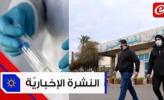 موجز الأخبار: 67 حالة شفاء من كورونا في لبنان ومصر تحصل على دواء ياباني لعلاج كورونا #فترة_وبتقطع