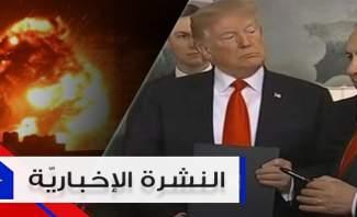 موجز الأخبار: ترامب يعترف بسيادة اسرائيل على الجولان وخرقٌ للهدنة في غزّة