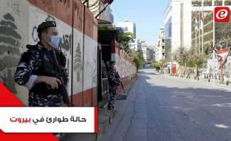 ماذا يعني إعلان حالة طوارئ في بيروت؟