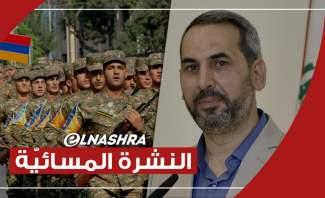 النشرة المسائية: جيش أرمينيا طالب باستقالة باشينيان وإطلاق قذيفة على منزل النائب إيهاب حمادة