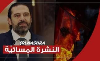 النشرة المسائية: التحركات الإحتجاجية مستمرة والحريري لا ينتظر السعودية أو غيرها
