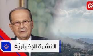 موجز الأخبار: إنفجار في مستودع لحزب الله في عين قانا وعون يدعو لمساعدة لبنان على تأمين عودة النازحين