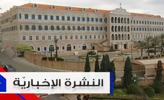 موجز الأخبار: مجلس الوزراء يستكمل مناقشة الموازنة والبتّ باستقالة الأسمر اليوم