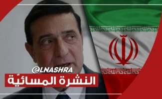 النشرة المسائية: وزير الإشغال وقّع على تعديل مرسوم الحدود وإيران تتوصل لخيوط بحادثة نطنز