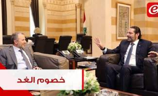 """الحريري يستهدف باسيل: تعاملت مع رئيسين لـ""""العهد""""... """"الظلّ والأصليّ""""!"""