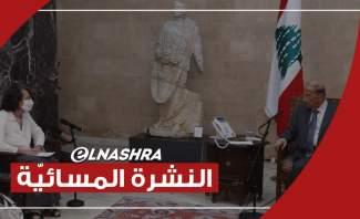 النشرة المسائية: الرئيس عون يؤكد ان الإنتخابات ستجري في موعدها والقسام تستهدف بارجة إسرائيلية