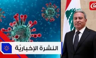 موجز الاخبار:آخر مستجدات كورونا في لبنان والعالم ومشرفية زار سوريا