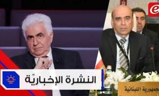 موجز الأخبار:إستقالة وزير الخارجية ناصيف حتي وتعيين شربل وهبي مكانه