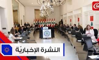 موجز الأخبار: الحكومة تسمح لشركات الترابة بالعمل بشروط وتعيّن أعضاء مجلس إدارة كهرباء لبنان