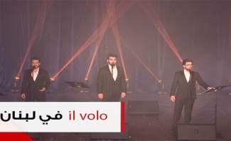 """""""Il Volo""""  لأول مرة في لبنان: رسالة ميلادية بأصوات أوبرالية"""