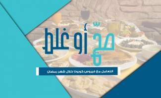 صحّة أو غلط: التعامل مع فيروس كورونا خلال شهر رمضان #فترة_وبتقطع