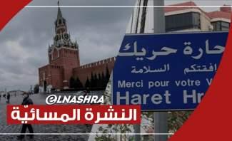 النشرة المسائية: حارة حريك تشكك بأرقام الصحة وروسيا تطالب إسرائيل بوقت الاعتداءات على سوريا ولبنان