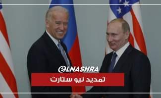 أول اتفاق خارجي.. الكرملين يرحب باقتراح بايدن