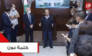 الرئيس عون: لن يكون هناك أي غطاء لكل من تورط في انفجار مرفأ بيروت