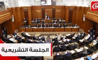أبرز ما جاء في جدول أعمال جلسة مجلس النواب ليوم غد... والشارع يردّ