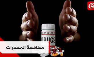 في اليوم العالمي لمكافحة المخدرات حقائق.. تجارب.. وارشادات