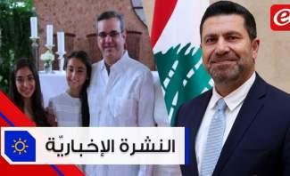 موجز الأخبار: غجر يؤكد تحسن الكهرباء ابتداءً من الثلاثاءوفوز لبناني برئاسة جمهورية الدومينيكان