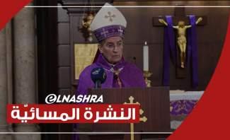 النشرة المسائية: الراعي يؤكد ان الحياد يمكّن لبنان من تحصين سيادته و وفاة مواطنة بطلق ناري في بعلبك