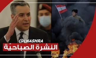 النشرة الصباحية: أديب يعتذر عن قبول التكليف مرة جديدة ورصد تحرّكات مشبوهة ومحاولات للتخريب