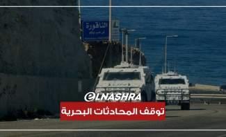 ترحيل المحادثات البحرية الى موعد غير محدد.. لبنان متمسك بالخط الجديد واسرائيل ترفض