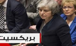 بريطانيا: هزيمة ساحقة لماي والبريكست في المجهول!