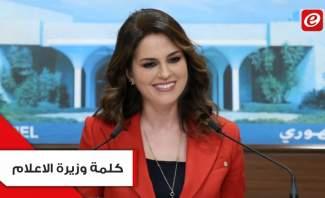 وزيرة الإعلام بعد جلسة الحكومة: المفاوضات مع صندوق النقد مرتبطة بالإصلاحات