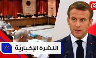 موجز الأخبار: المطارنة الموارنة يطالبون بحكومة إنقاذية وماكرون يعتبر أن هناك أشخاصًا يحرفون الإسلام