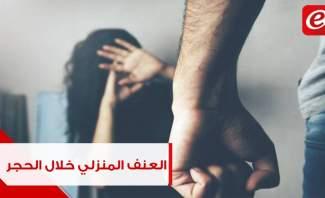 العالم يشهد طفرة في العنف الأسري بسبب كورونا #فترة_وبتقطع!