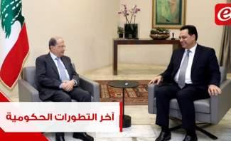 آخر التطورات الحكومية بين الرئيس عون ودياب... واجتماع أمني غداً في بعبدا