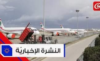 موجز الأخبار: 527 إصابة كورونا بزيادة 7 حالات عن أمس وعودة بعض المغتربين اللبنانيين