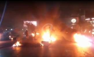 النشرة: قطع الطريق عند تقاطع الشفروليه والعدلية بالاطارات المشتعلة