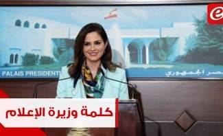 وزيرة الإعلام منال عبدالصمد بعد جلسة الحكومة: إرجاء البحث في بند التعيينات للمزيد من التشاور