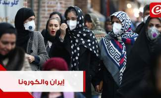 بعد الصين.. هل تتحوّل إيران إلى بؤرة جديدة لإنتشار فيروس كورونا؟