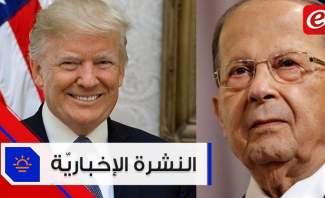 موجز الأخبار: برقية من ترامب للرئيس عون ولا عناصر لداعش في عين الحلوة
