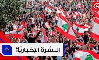 موجز الأخبار: توتّر الأجواء خلال التظاهرات في ساحة الشهداء
