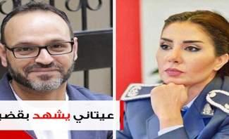 زياد عيتاني يشهد في ملفّه وسوزان الحاج تكذّبه
