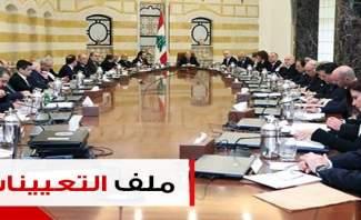 هل ستكون شواغر ملف التعيينات قنبلة موقوتة بجلسات مجلس الوزراء؟