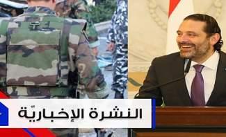 موجز الأخبار:إجتماع تنسيقي بين الحريري وباسيل وتوقيف شخص أطلق النار على دورية للجيش