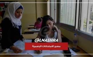 مصير الامتحانات الرسمية غير معرورف.. اقبال الاساتذة ضعيف على التلقيح