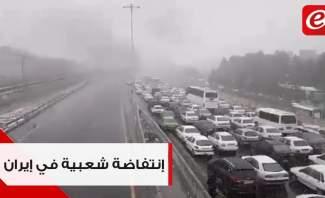 إنتفاضة شعبية في إيران إحتجاجاً على رفع أسعار المحروقات