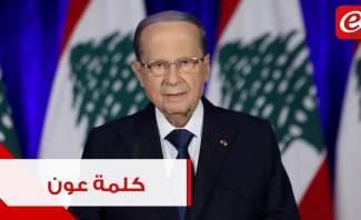 كلمة الرئيس ميشال عون عشية الذكرى السادسة والسبعين للاستقلال