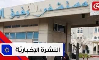 موجز الأخبار: وزير الصحة يشير الى أنتحقيق صفر إصابات عمل بطولي لكن الناس جاعت