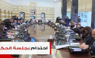 العلاقات مع سوريا تشعل اجواء الجلسة الاولى للحكومة بعد الثقة!